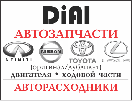 Dial, автозапчасти